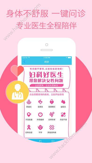 孕妇孕期日记app手机版软件下载图1: