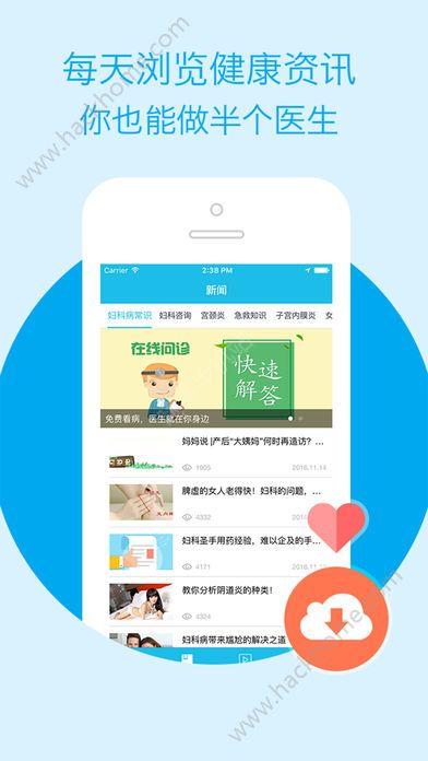 孕妇孕期日记app手机版软件下载图4: