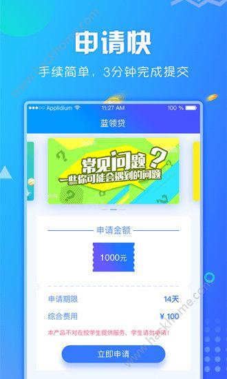 灵犀贷官方app下载手机版图3: