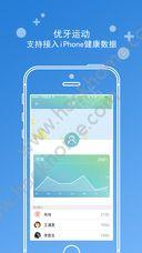 优牙比邻app官方版苹果手机下载图1: