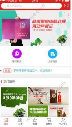 黔乾商城官方app手机版下载图3: