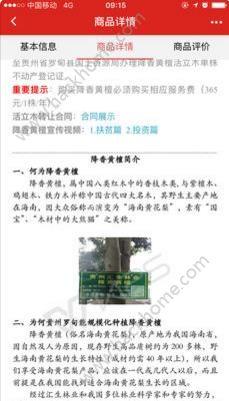 黔乾商城官方app手机版下载图1: