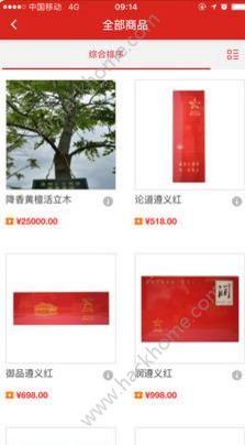 黔乾商城官方app手机版下载图2: