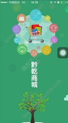 黔乾商城官方app手机版下载图4:
