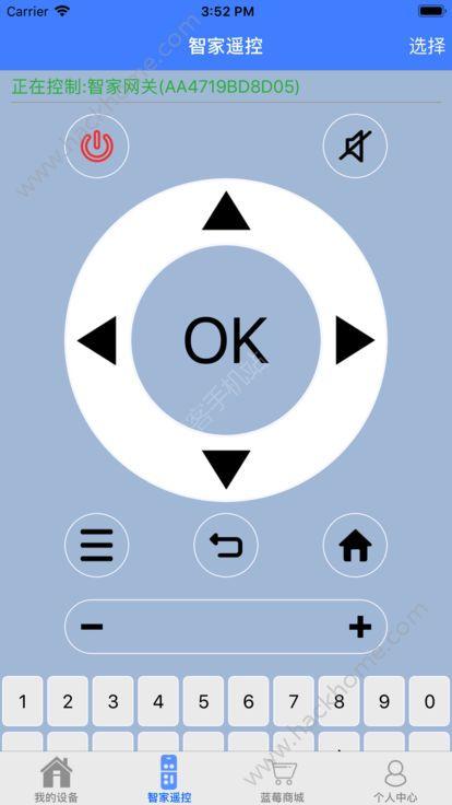 蓝莓智家官方app下载手机版图1: