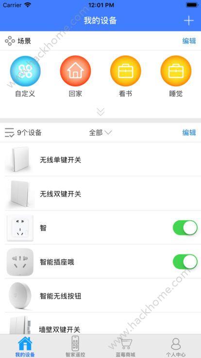 蓝莓智家官方app下载手机版图4: