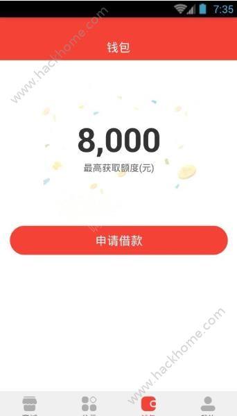 安心分期官方app下载手机版图1: