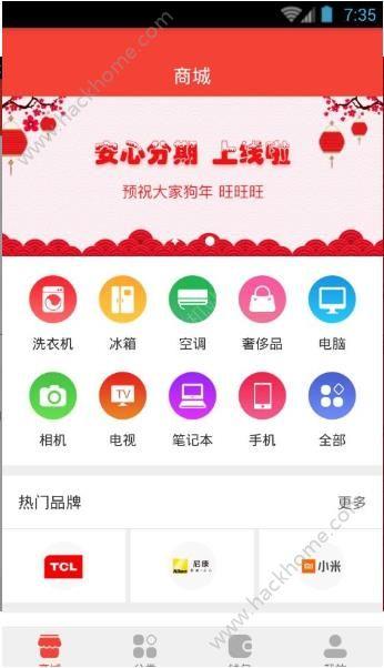 安心分期官方app下载手机版图3: