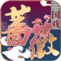 三国蔷薇英雄传同人游戏官方最新版 v1.0