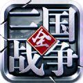三国全面战争手游官方网站下载 v8.3