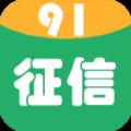 91征信官方app下载手机版 v0.0.1
