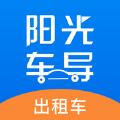 阳光的士客户端app下载手机版 v1.0