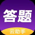 答题云助手安卓版app官方下载 v1.0