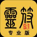 口袋灵符app手机版软件下载 v1.0