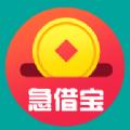 急借宝官方app手机版下载 v1.0