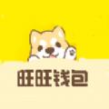 旺旺借条官方app下载手机版 v1.0