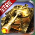 钢铁巨炮官网UC九游版(IRON WARS) v2.0.13