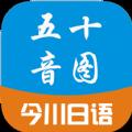 今川五十音app手机版官方下载 v1.0
