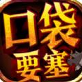 口袋要塞游戏官网下载手游 v1.0