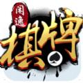 闲逸棋牌安卓版官方网站下载 v1.5.24