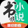 书旗小说2018破解无限超级会员最新版app下载 v10.6.6.63