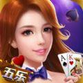五乐棋牌游戏下载安装 v1.0