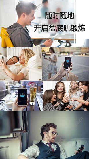 G动盆底肌训练软件app下载安装图片1_嗨客手机站