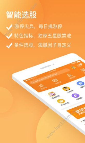 优品股票通手机版下载安装官网版图片1_嗨客手机站