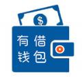 有借钱包官方app下载手机版 v1.1.2