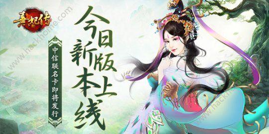熹妃传3月14日新版上线 夫妻副本十世情缘开启[多图]图片1_嗨客手机站