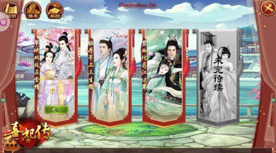 熹妃传3月14日新版上线 夫妻副本十世情缘开启[多图]图片3_嗨客手机站
