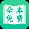 全本免费快读小说app手机版软件下载 v1.2.1