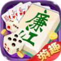游趣廉江棋牌手机游戏官网下载 v1.0