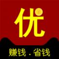 省钱优选联盟手机版app官方下载 v1.6.0