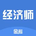 中级经济师考试新题库2018最新版app下载 v1.0