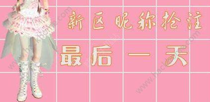 QQ炫舞手游怎么查询注册名字 如何快速抢注角色昵称[多图]图片2_嗨客手机站