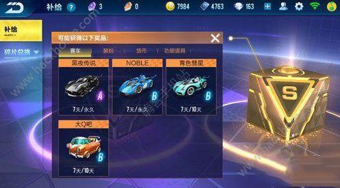 QQ飞车手游a车宝箱怎么开 首个a车宝箱在哪里可以获得[多图]图片1_嗨客手机站
