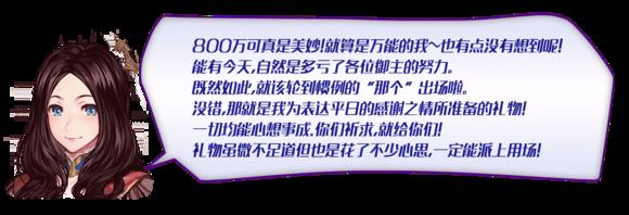 FGO800W突破活动大全  800W下载纪念活动一览[多图]图片2_嗨客手机站