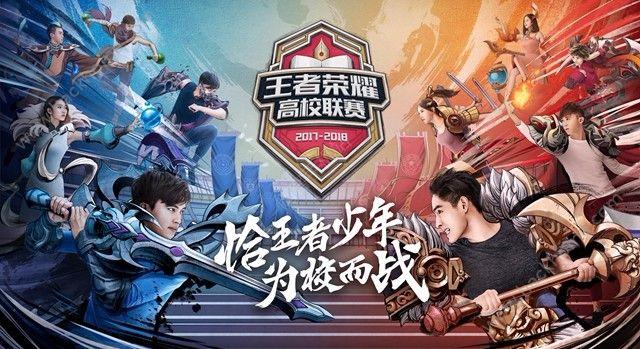 王者荣耀2018高校联赛开启 3月24日浙江大学首战来袭[多图]图片1_嗨客手机站