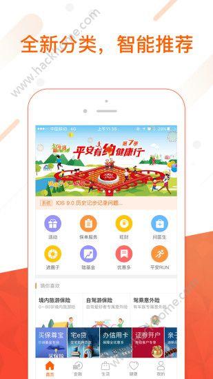 平安app金管家手机版免费下载安装图片1_嗨客手机站