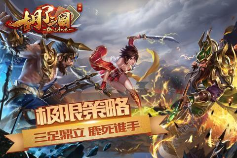 胡了三国游戏官方IOS版图4: