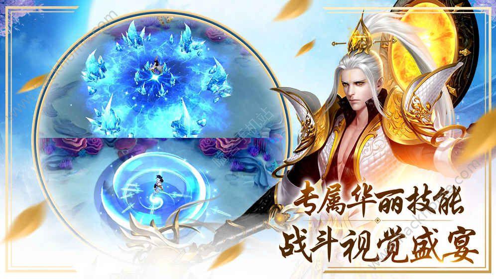 仙武大陆游戏官方网站下载图3: