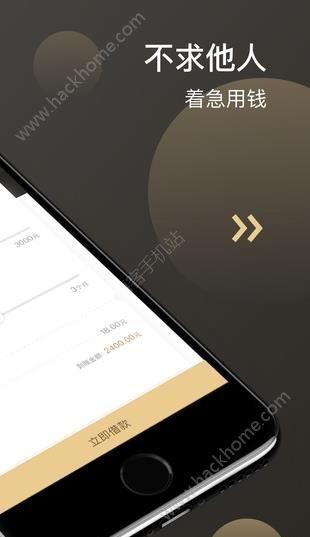 钱金金贷款官方app下载手机版图3:
