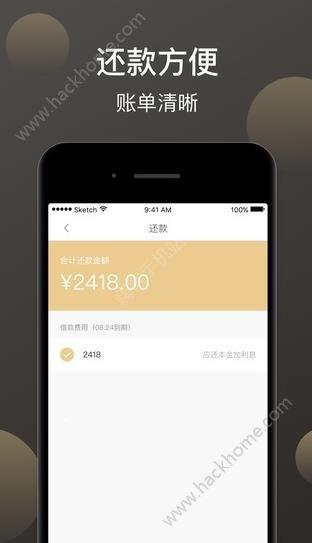 钱金金贷款官方app下载手机版图1: