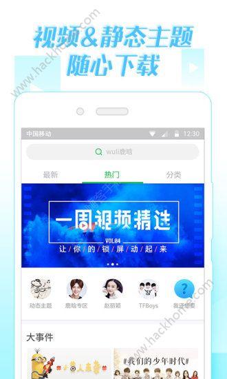 微锁屏2017最新版官网app下载图片1_嗨客手机站