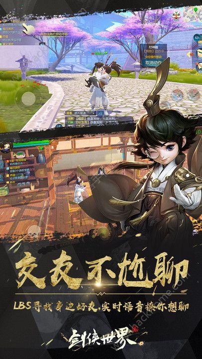 西山居剑侠世界2手游苹果ios版图1: