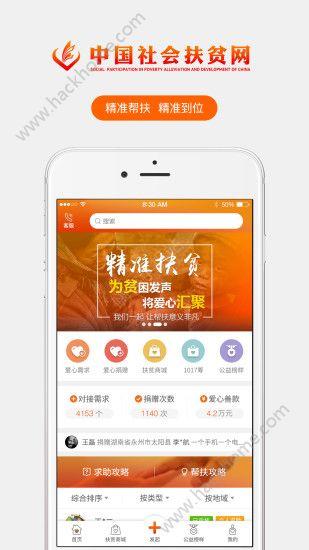中国社会扶贫网app手机版下载图片1_嗨客手机站
