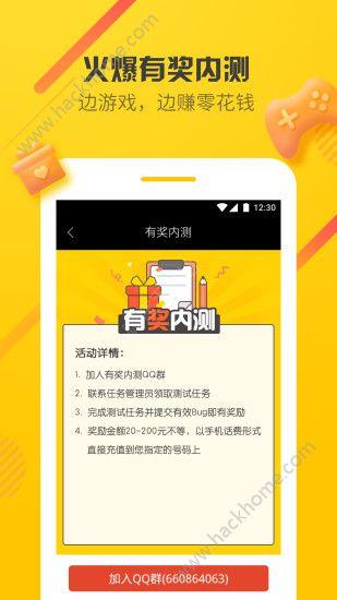 爱游穿梭机官网手机版app下载图片1_嗨客手机站