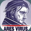 阿瑞斯病毒破解版