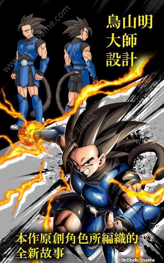 七龙珠激战传说手游官方网站最新版图1:
